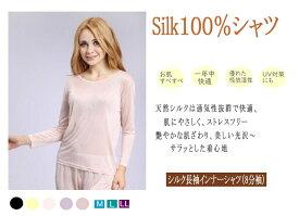 シルク100%長袖(8分袖)インナーシャツ 絹100%長袖シャツ 選べる5色♪M〜LL