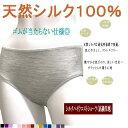 シルク100%ショーツ ゴムくるみタイプ(高級厚地)ゆったり丈長ショーツ 絹100%