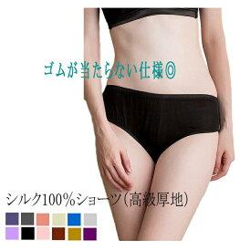 シルク100%ショーツ シルクショーツ ゴムくるみタイプ(高級厚地)ゆったり丈長ショーツ 絹100%