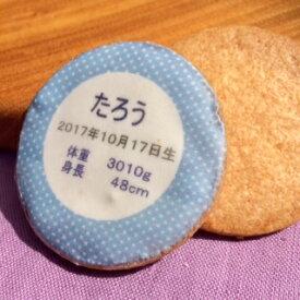 内祝い オリジナル文字入れ アイシングクッキー 文字色5色から選べます(赤、青、緑、オレンジ、黒) お名前 出生日 体重 身長 30枚以上ご注文のお客様はお得です