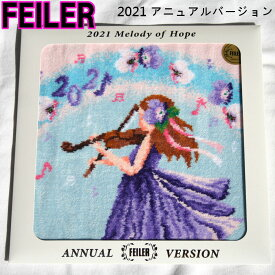フェイラー FEILER ハンカチ 2021 アニュアルバージョン Melody of Hope 配送方法:ゆうぱっく、宅急便のみ(2020/11/4発売予定)