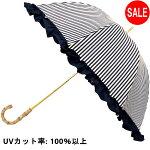 日傘ネイビー50cmフリルストライプ6本骨(レターパック不可)