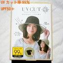 UV CUT 折りたためるリバーシブルUV帽子 UVカット率99% UPF50+ コンパクトに折りたためる!ブラックベージュ