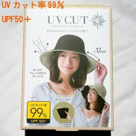 UV CUT 折りたためるリバーシブルUV帽子 UVカット率99% UPF50+ コンパクトに折りたためる!ブラックベージュ★7月11日入荷