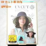 UVCUT折りたためるリバーシブルUV帽子UVカット率99%UPF50+コンパクトに折りたためる!ネイビーベージュ