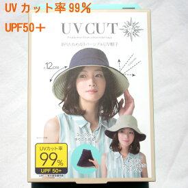 UV CUT 折りたためるリバーシブルUV帽子 UVカット率99% UPF50+ コンパクトに折りたためる!ネイビーベージュ
