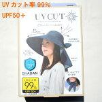 UVCUT遮熱エレガントつば広帽子-3℃遮熱UVカット率99%UPF50+頭頂部裏地に遮熱生地使用!デニム調