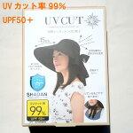 UVCUT遮熱エレガントつば広帽子-3℃遮熱UVカット率99%UPF50+頭頂部裏地に遮熱生地使用!ブラック