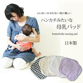 ムレない・かぶれない・肌に優しい【布製母乳パッド(2枚組)】母乳ママの悩みをすべて解決する為に作られた母乳パッドです♪ かぶれ対策 授乳パッド 授乳 母乳 安心の日本製【ネコポス可】[M便 1/4] jp