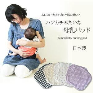 ムレない・かぶれない・肌に優しい【布製母乳パッド(2枚組)】母乳ママの悩みをすべて解決する為に作られた母乳パッドです♪ かぶれ対策 授乳パッド 授乳 母乳 安心の日本製【ネコポ