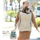 特価のため返品交換ラッピング不可 日本製◎抱っこ紐でおんぶの時も、ベビーカーにも使える☆抱っこ紐用防寒ケープ 雨…