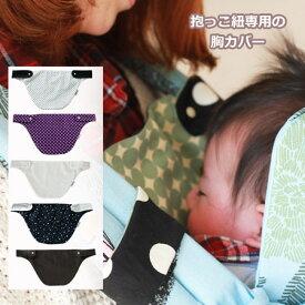 【抱っこ紐専用 胸カバー】ママの声から生まれた♪これさえあれば、ママの洋服を汚すこともベビーのほっぺを傷つけることもなし♪エルゴノミックのキャリーにぴったり 安心の日本製 綿100%【ネコポス可】[M便 1/4] mpc