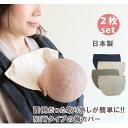 抱っこ紐 よだれ 胸カバー 2枚組 よだれカバー エルゴ よだれパット 胸あて 日本製 綿100% ネコポス可 [M便 1/4] mps
