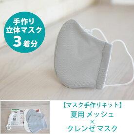 夏 用 マスク 生地