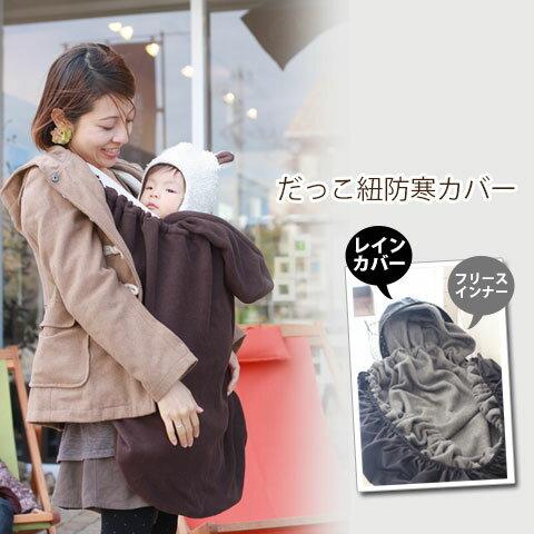 ◎日本製◎1年中使える抱っこ紐用あったか 防寒カバー2枚セット 寒い冬も雨の日も使える♪レインコート ネコポス不可 ベビーケープ ママコート フリースダッカー エルゴノミックのキャリーにも dc