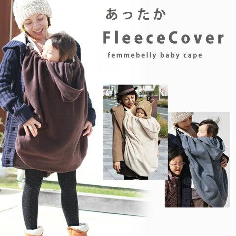 ◎日本製◎抱っこ紐用あったかフリース防寒カバー  雨や風よけに 簡単装着でお出かけに便利♪ ネコポス不可 ベビーケープ ママコート フリースダッカー エルゴノミックのキャリーにも dc