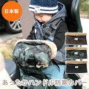 自転車 チャイルドシート ハンドル防寒カバー 子供乗せ用 前・後ろ共用 暖か 防寒 かわいい ボア ベビーカー 寒い冬の…
