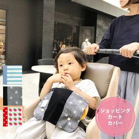 【ショッピングカートカバー】赤ちゃんが舐めちゃう部分を可愛くカバー ベビーチェアにも カートカバー 安心の日本製【ネコポス可】[M便 1/4] bcc