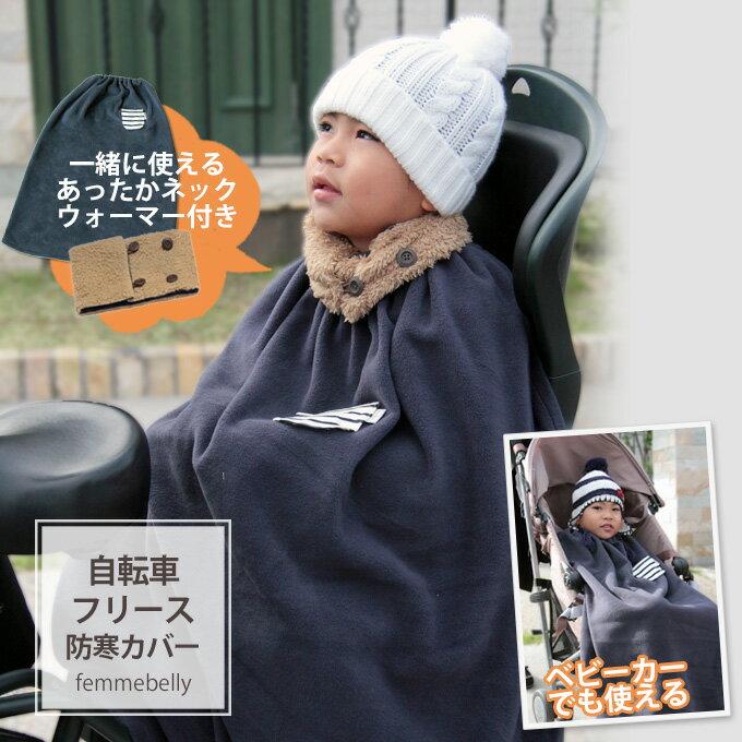 あったか自転車防寒カバー2点セット【忙しい朝もパッと簡単かぶるだけ♪】自転車のチャイルドシートや、ベビーカーでも使える 首回りもあったか(ネックウォーマー付き)日本製【メール便不可】 jbc