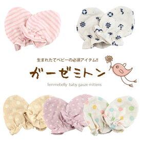 【日本製】【ネコポスOK】肌に優しいガーゼ素材のベビーミトン・ミトン・ベビー手袋・ガーゼ・綿100%・新生児・出産お祝い・出産準備 [M便 1/10] mi