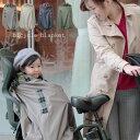 ファムベリー 自転車用 防寒カバー ブランケット 自転車のチャイルドシートやベビーカーでも使える 首回りもあったか…