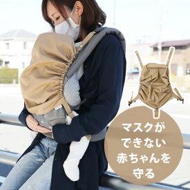 セール価格 抱っこ紐 フードカバー マスクができない赤ちゃんに抱っこ紐フードカバー CLEANSE クレンゼ 生地 Etak(イータック)ファムベリー ベビーキャリー 日本製【ネコポス可】クレンゼマスク [M便 4/5] kfc