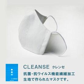 【アウトレット】大人用 クレンゼマスク 繊維上の特定のウィルスを99%減少させるクレンゼでできたマスク 洗えるマスク 繰り返し使えるエコマスク CLEANSE クレンゼ 生地 Etak(イータック) 日本製 【ネコポス可】[M便 1/5] outkmk