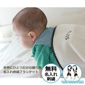 【送料無料】名入れOK♪日本製のベビーカーケット♪ファムベリーの世界にひとつだけの贈り物。ブランケットとマルチクリップのセット。出産祝いにぴったり★【日本製】綿100%。お昼寝タオル ブランケット ベビーカーケット ダブルガーゼ  【ネコポス不可】 nb