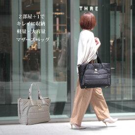 【今だけプレゼント付き】ファムベリー マザーズバッグ 軽量 大容量 ママバッグ 2層式 日本製 【ネコポス不可】送料無料 肩掛け バック ショルダーバッグ ボストンバッグ マザーバッグ nmb