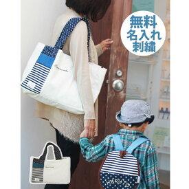 無料お名前刺繍♪マザーズバッグ、お買い物バッグ、ランドリーバッグなどママが毎日使いたくなるトートバッグです。無料名入れ ママバッグ、マザーズバッグ、お買い物バッグ、エコバッグ、ランドリーバッグ。ファムベリー 【日本製・国産】ネコポス不可 ot