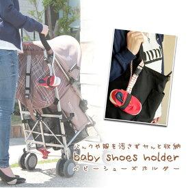 洋服もバックも汚さず、ベビー靴の持ち歩きに便利♪ シューズホルダー ベビー  お出かけ 年中 日本製 【ネコポスOK】【あす楽不可】[M便 1/5] sh
