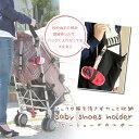 洋服もバックも汚さず、ベビー靴の持ち歩きに便利♪ シューズホルダー ベビー  お出かけ 年中 日本製 【メール便OK】【あす楽不可】[M便 1/5] sh ランキングお取り寄せ