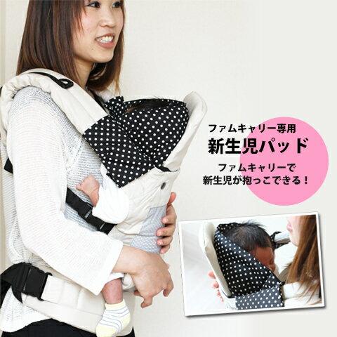 【キャリー専用新生児パッド】これさえあれば新生児の赤ちゃんを抱っこできる!! 抱っこ紐 ベビーキャリー ファムキャリー【日本製】【ネコポス不可】【あす楽対応】 sp