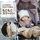 可愛くてあったかいスリーパー♪赤ちゃんを寝冷えから防ぐ  ベビースリーパー ホックタイプ ベスト ベビーカーの…