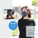 塗らない顔のUV対策 UVカットマスク シミができやすい部分をしっかりカバー紫外線対策【日本製】【ネコポス可】[M便…