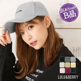 訳ありB品 帽子 キャップ メンズ レディース CAP スウェット 綿100 コットン100 Lulu&berry ユニセックス ベースボールキャップ (ar-SCCAPm) 野球帽 サイズ調整 無地 ロゴ UV ツバあり シンプル【メール便送料無料】