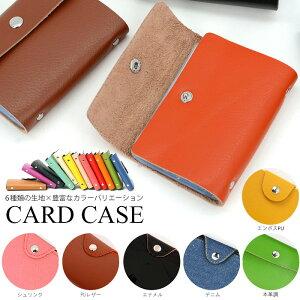 カード 名刺 ケース レディース メンズ 名刺入れ Lulu&berry カードケース (ar-CARD-NASm) 無地 シンプル 合皮 定期券 ICカード 診察券 大容量 収納 名刺ケース プチプラ プレゼント 名刺や多くなりが