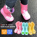 キッズ 子供 長靴 レイン ブーツ レインシューズ 日本製 軽量 ベビー ジ ュニア こども 女の子 男の子 かわいい 動物 …