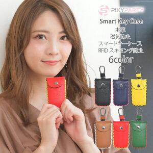 盗難防止 リレーアタック 対策 キーケース 本革 磁気防止 RFID スキミング防止 磁気遮断 電波遮断 ケース スマートキーケース (rs-bag-605m) カーセキュリティ キーホルダー 革 おしゃれ 車 鍵 収