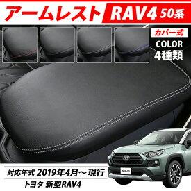 新型 RAV4 50系 ラブ4 トヨタ TOYOTA カスタム パーツ アームレスト カバー 肘置き 肘掛け コンソールボックス 専用 用品 部品