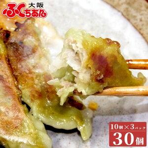 【冷凍】大阪名物 冷凍 野菜 餃子 30個[10個入り×3パック] 年間「500万個」以上販売!大阪で人気のラーメン店 大阪ふくちぁんで人気急上昇餃子 工場直売
