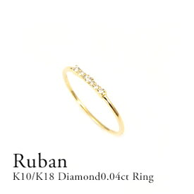K10/K18 ダイヤモンドリング ダイヤモンド0.04ct リボンモチーフ リボン 華奢 細身 シンプル 可愛い 細い リボンリング イエローゴールド ピンクゴールド ホワイトゴールド【送料無料】