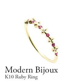 K10 カラーストーン 誕生石 リング ModernBijox 10金 ホワイトゴールド・ピンクゴールド・イエローゴールド シンプル ギフト プレゼント 重ね付け フラワー モチーフ ルビー サファイヤ