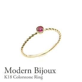 K18 リング 誕生石 バースデーストーン 誕生日 バースデイ ミル打ち ツイスト ホワイトゴールド ピンクゴールド イエローゴールド 12ヶ月 カラーストーン シンプル 指輪 華奢 細身