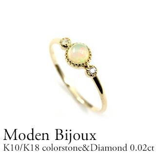 K10/K18カラーストーンリングダイヤモンド0.02ctカラーストーンカボションカットミル打ちダイヤモンド0.02ct1粒クラシカルギフトプレゼント【送料無料】