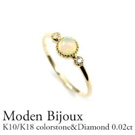 K10 リングバースデイストーンダイヤモンド0.02ct カラーストーン 誕生石 カボションカット イエローゴールド ピンクゴールド ホワイトゴールド ミル打ち ダイヤモンド0.02ct 1粒 クラシカル ギフト プレゼント