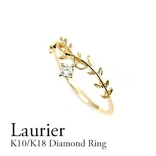 K10/K18 ダイヤモンド0.06ctリング 月桂樹 リーフモチーフ 自然 ローリエ ダイヤモンドチャーム 揺れる リング 指輪 ネックレスセット【送料無料】
