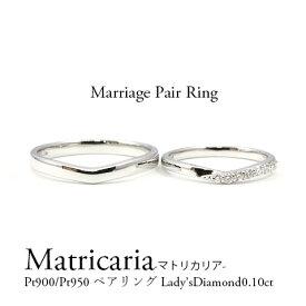 【マリッジリング・結婚指輪】Pt900/P950 マリッジリングリング ペアリング ダイヤモンド V字 平打ち ダイヤモンド0.10ct 結婚 マトリカリア【送料無料】【刻印無料】【リングケース付き】 リング 指輪 エンゲージ