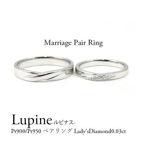 【マリッジリング・結婚指輪】Pt900/P950 マリッジリングリング ペアリング ダイヤモンド クロス ねじり リボン ダイヤモンド0.03ct 結婚 ルピナス【送料無料】【刻印無料】【リングケース付き】