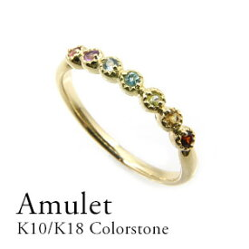 K10アミュレットリング 指輪10金7色リング K10アミュレットカラーストーン 10金ホワイトゴールド・ピンクゴールド・イエローゴールド指輪リングK10 プレゼント ギフト お守り 幸運